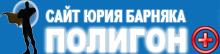 Сайт Юрия Барняка ПОЛИГОН Плюс – скорая помощь для вашей логистики